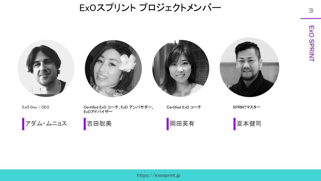 3 ExO SPRINT ExOスプリント プロジェクトメンバー アダム・ムニョス 吉田聡...