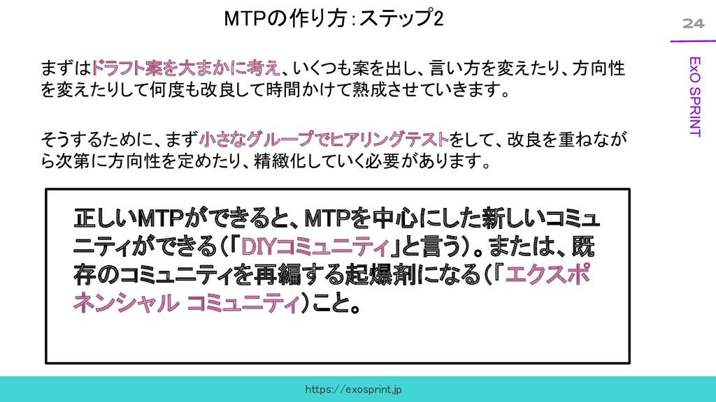 24 ExO SPRINT MTPの作り方:ステップ2 まずはドラフト案を大まかに考え、いく...