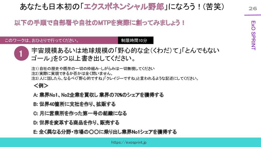26 ExO SPRINT あなたも日本初の「エクスポネンシャル野郎」になろう!(苦笑) 以...