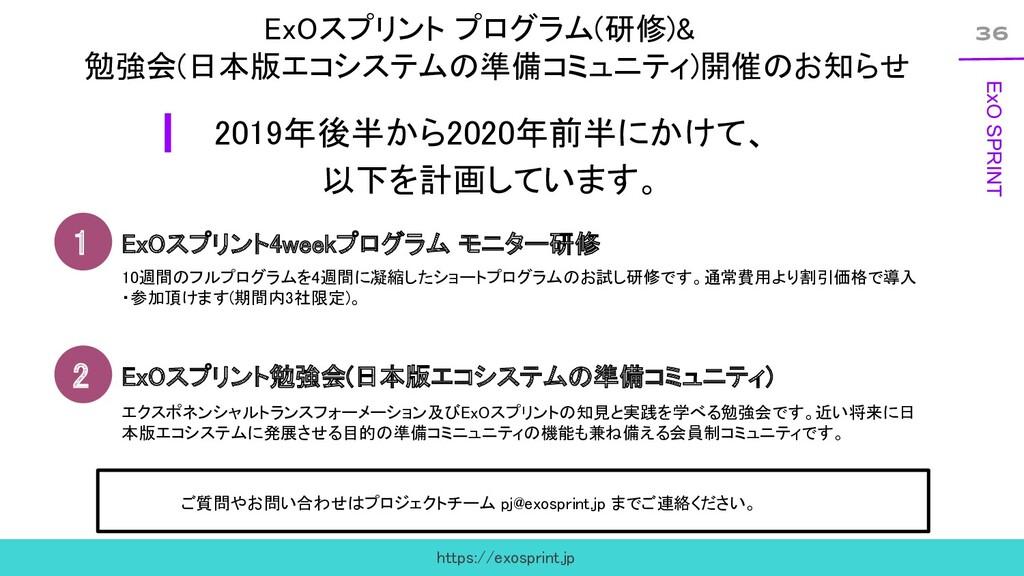 36 ExO SPRINT ExOスプリント プログラム(研修)& 勉強会(日本版エコシステ...