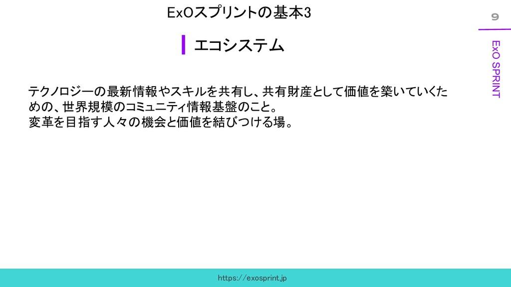 9 ExO SPRINT ExOスプリントの基本3 エコシステム テクノロジーの最新情報や...
