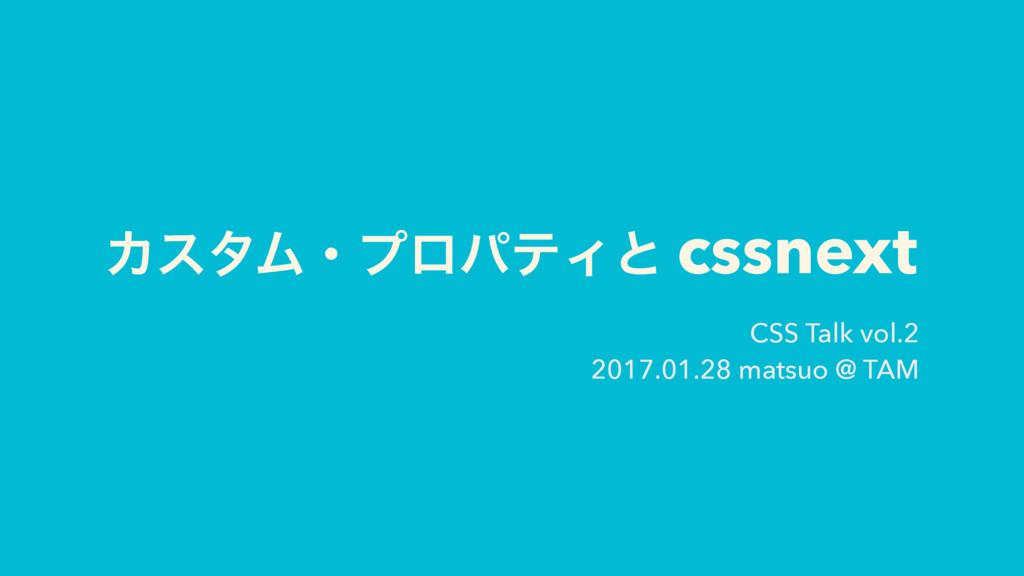 ΧελϜɾϓϩύςΟͱ cssnext CSS Talk vol.2 2017.01.28 ...