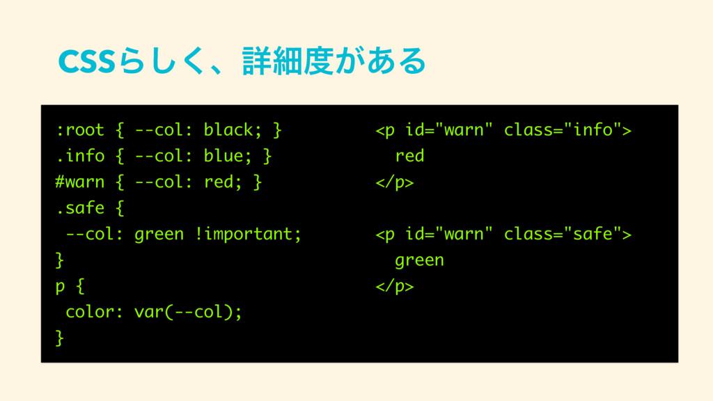 CSSΒ͘͠ɺৄࡉ͕͋Δ :root { --col: black; } .info { -...