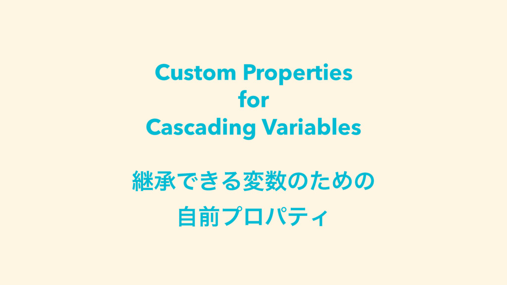 Custom Properties for Cascading Variables ܧঝͰ...