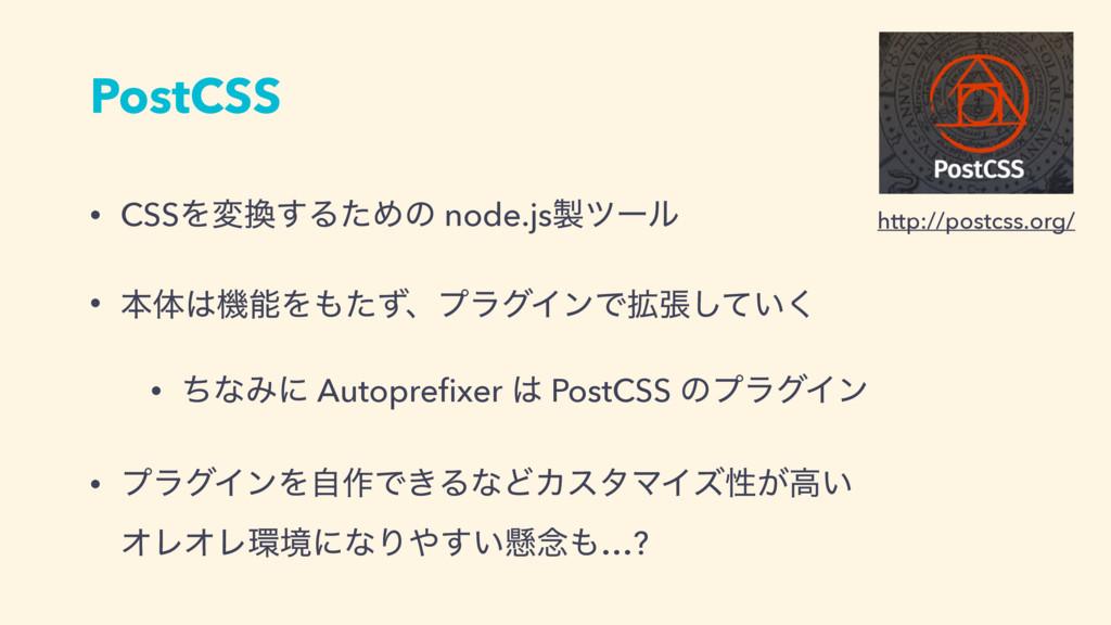 PostCSS • CSSΛม͢ΔͨΊͷ node.jsπʔϧ • ຊମػΛͨͣɺϓ...