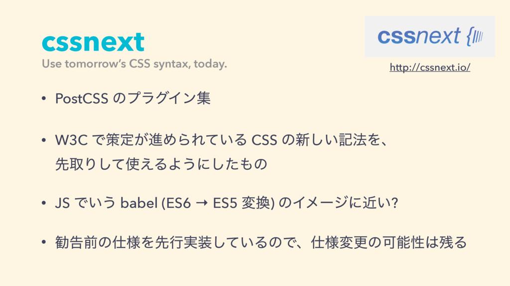 cssnext • PostCSS ͷϓϥάΠϯू • W3C Ͱࡦఆ͕ਐΊΒΕ͍ͯΔ CSS...