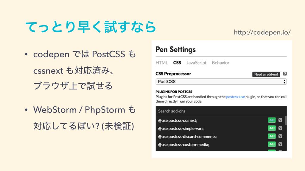 ͯͬͱΓૣ͘ࢼ͢ͳΒ • codepen Ͱ PostCSS  cssnext ରԠࡁ...
