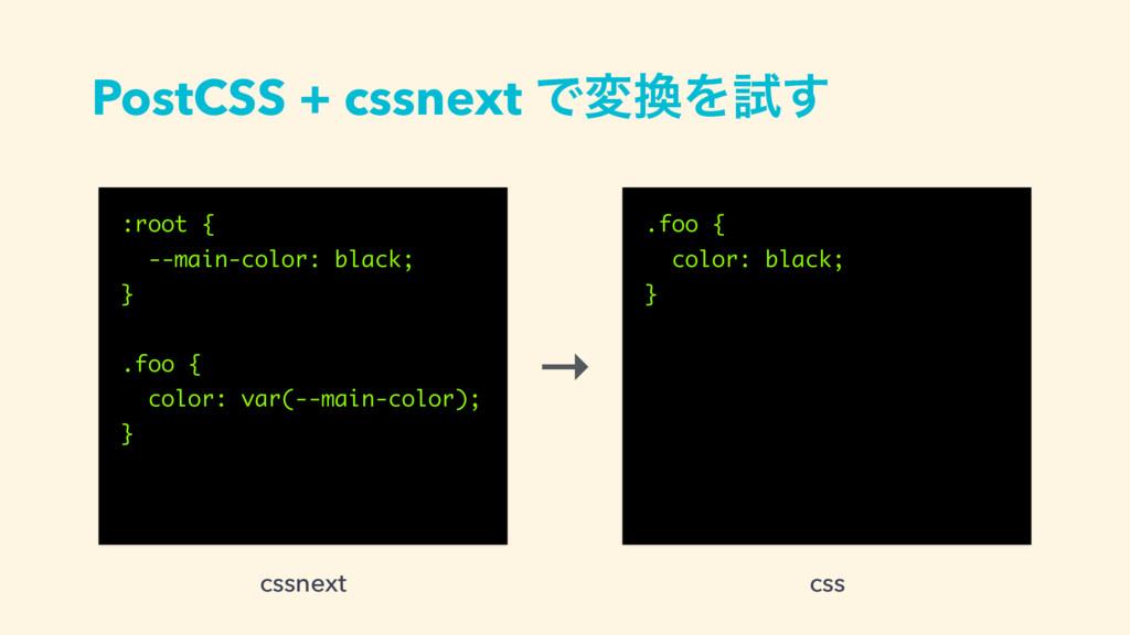 PostCSS + cssnext ͰมΛࢼ͢ :root { --main-color: ...