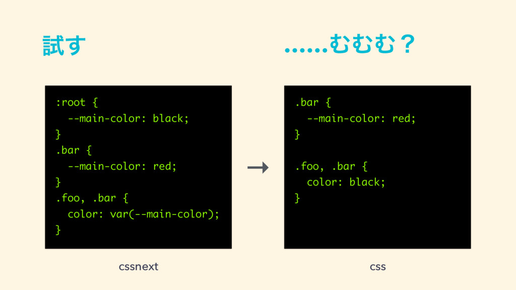 ……ΉΉΉʁ :root { --main-color: black; } .bar { ...