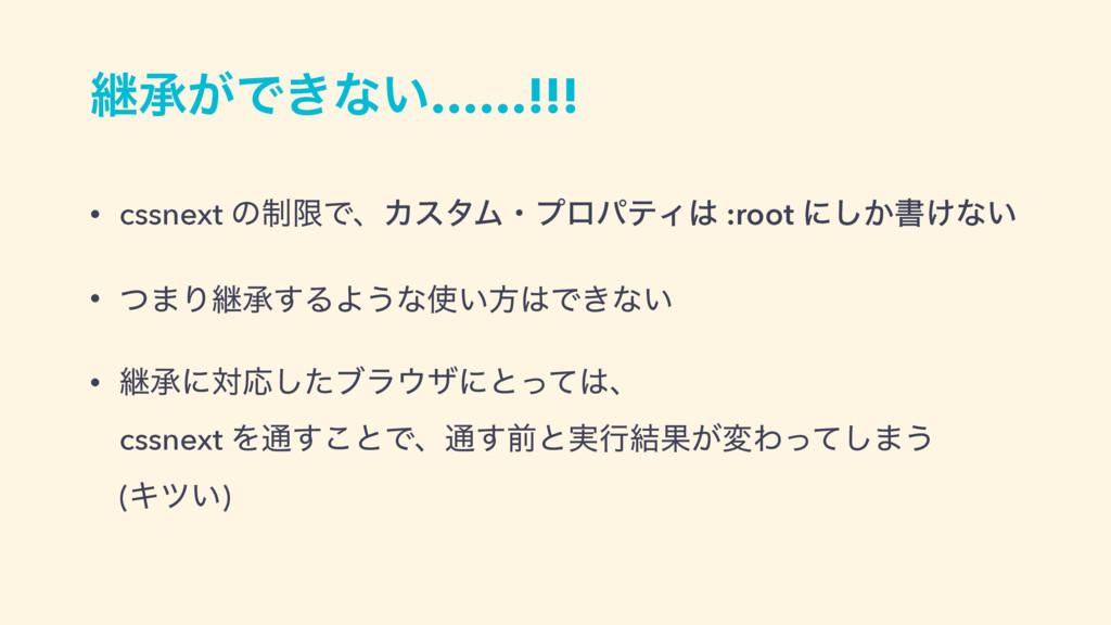 ܧঝ͕Ͱ͖ͳ͍……!!! • cssnext ͷ੍ݶͰɺΧελϜɾϓϩύςΟ :root ʹ...
