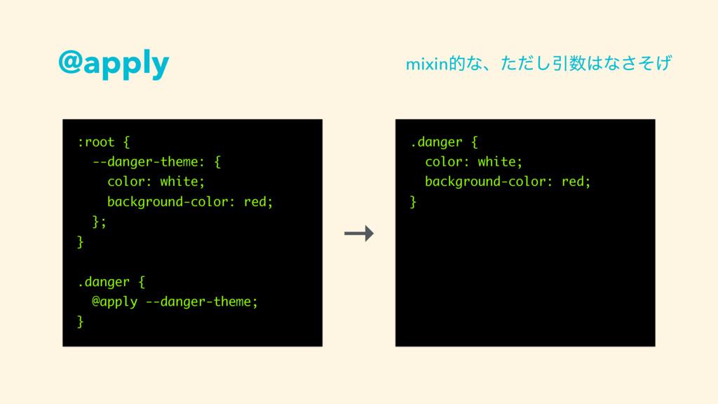 @apply :root { --danger-theme: { color: white; ...