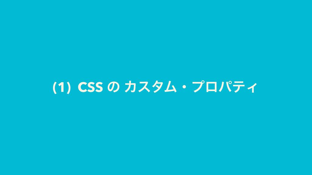 (1) CSS ͷ ΧελϜɾϓϩύςΟ