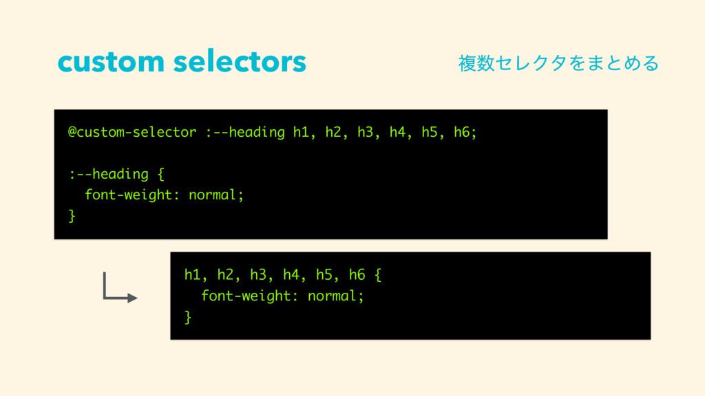 custom selectors @custom-selector :--heading h1...