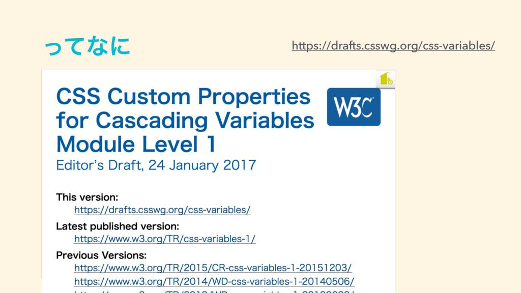 ͬͯͳʹ https://drafts.csswg.org/css-variables/