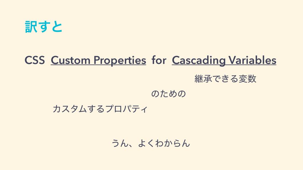 ༁͢ͱ CSS Custom Properties for Cascading Variabl...