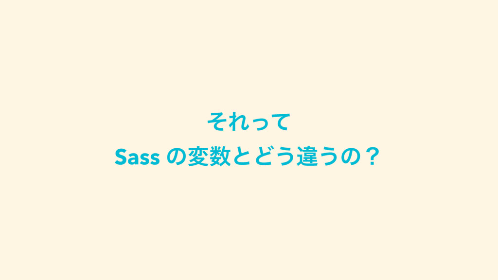 ͦΕͬͯ Sass ͷมͱͲ͏ҧ͏ͷʁ