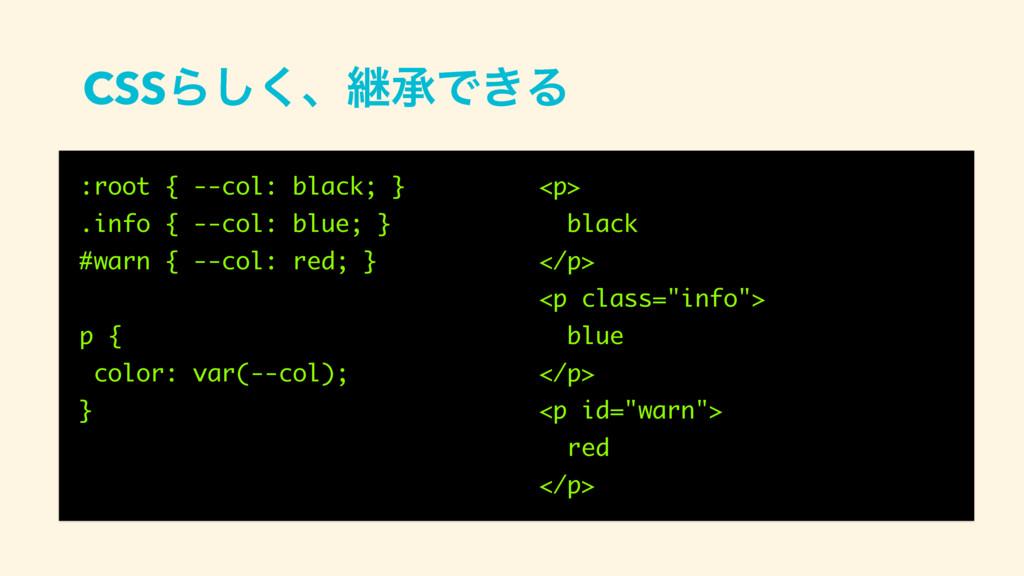 CSSΒ͘͠ɺܧঝͰ͖Δ :root { --col: black; } .info { --...