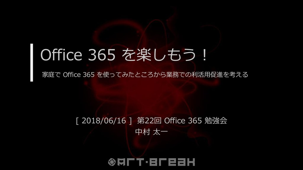 Office 365 を楽しもう! [ 2018/06/16 ] 第22回 Office 36...