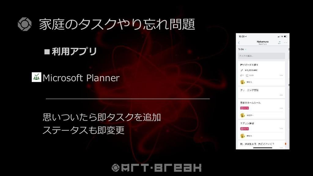 家庭のタスクやり忘れ問題 ■利用アプリ Microsoft Planner 思いついたら即タス...