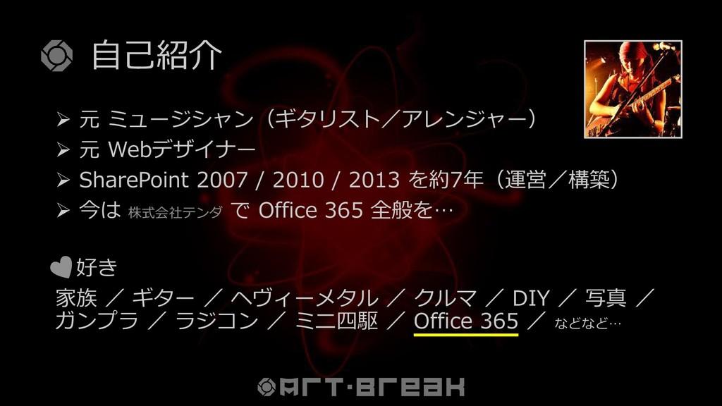 自己紹介 ➢ 元 ミュージシャン(ギタリスト/アレンジャー) ➢ 元 Webデザイナー ➢ S...