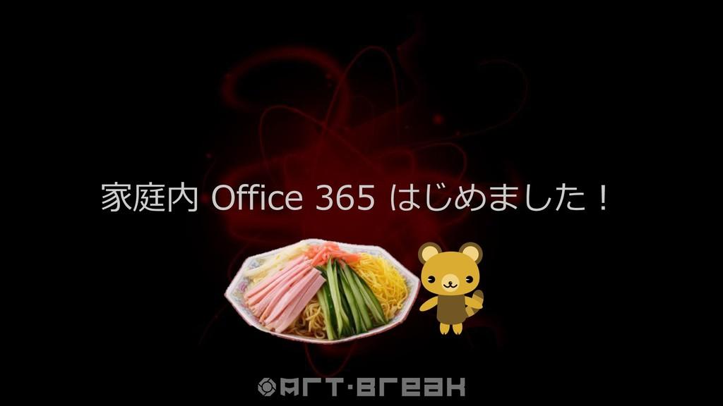 家庭内 Office 365 はじめました!