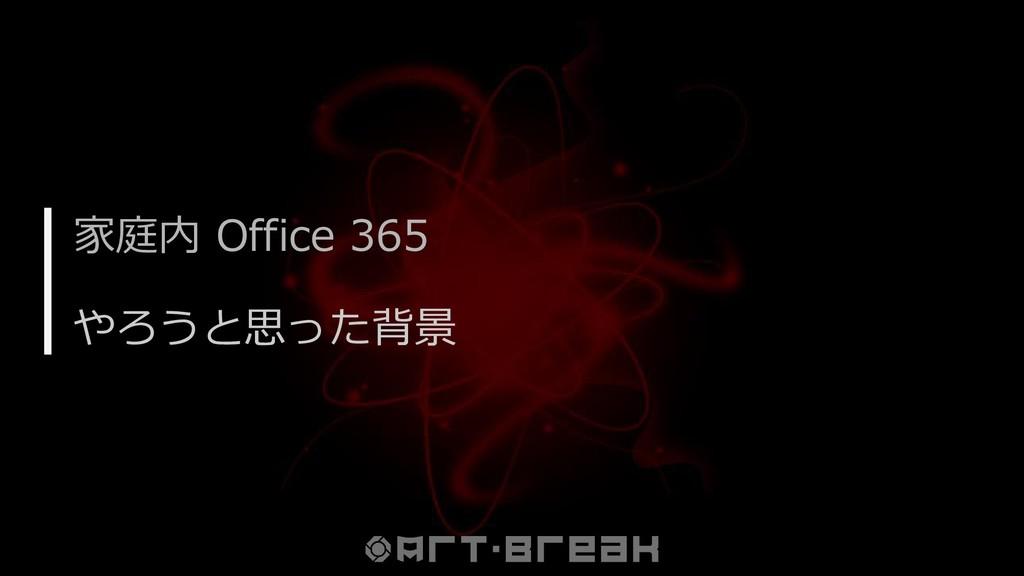 家庭内 Office 365 やろうと思った背景