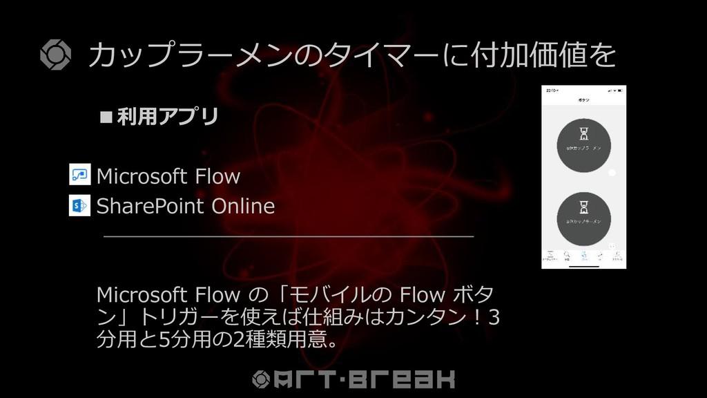 カップラーメンのタイマーに付加価値を ■利用アプリ Microsoft Flow ShareP...