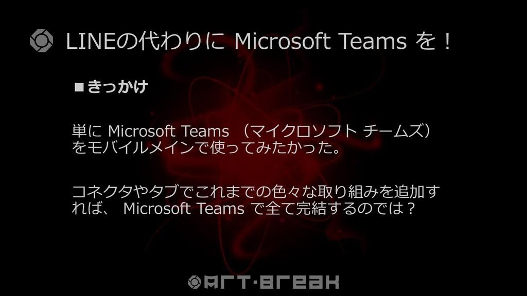 LINEの代わりに Microsoft Teams を! ■きっかけ 単に Microsoft...