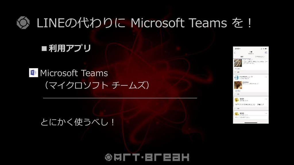 LINEの代わりに Microsoft Teams を! ■利用アプリ Microsoft T...