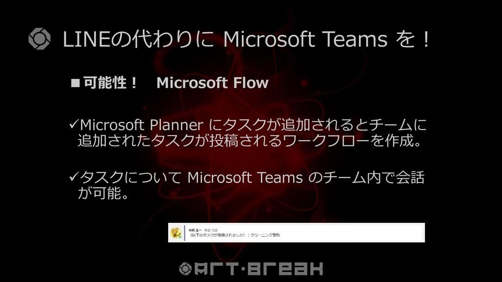 LINEの代わりに Microsoft Teams を! ■可能性! Microsoft Fl...