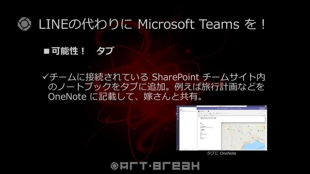 LINEの代わりに Microsoft Teams を! ■可能性! タブ ✓チームに接続され...