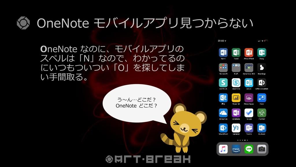 OneNote モバイルアプリ見つからない OneNote なのに、モバイルアプリの スペルは...