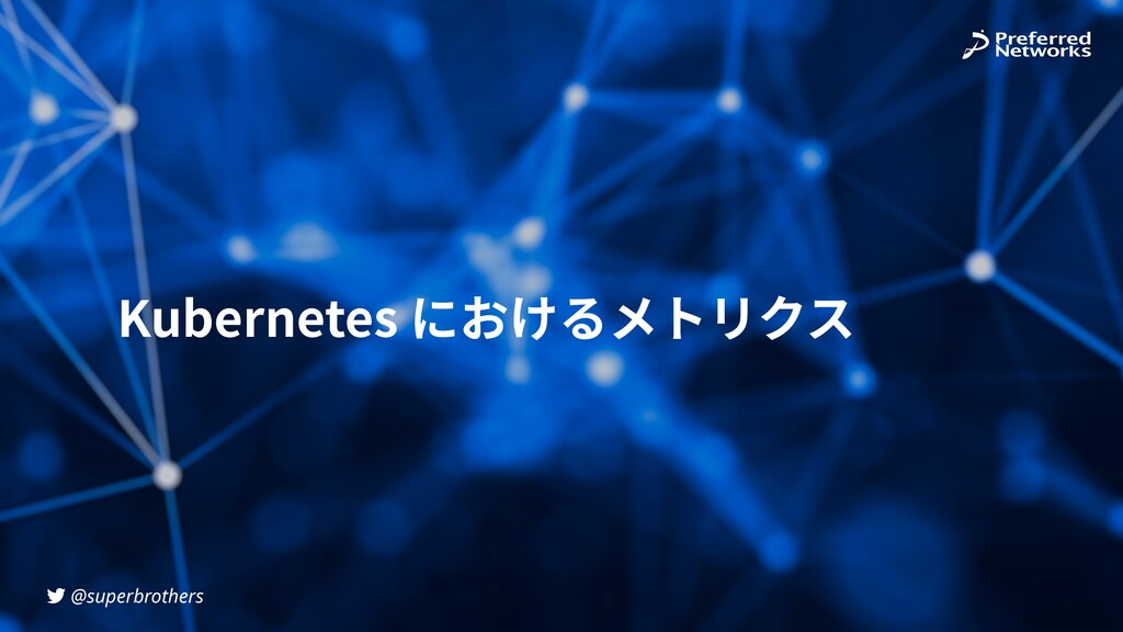 @superbrothers Kubernetes におけるメトリクス