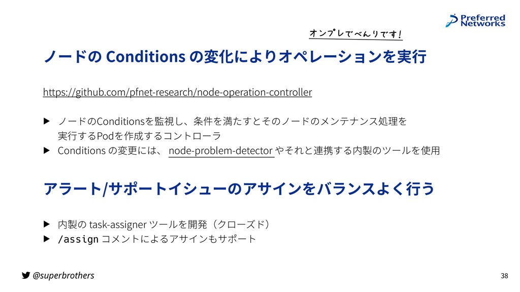 @superbrothers ノードの Conditions の変化によりオペレーションを実⾏...