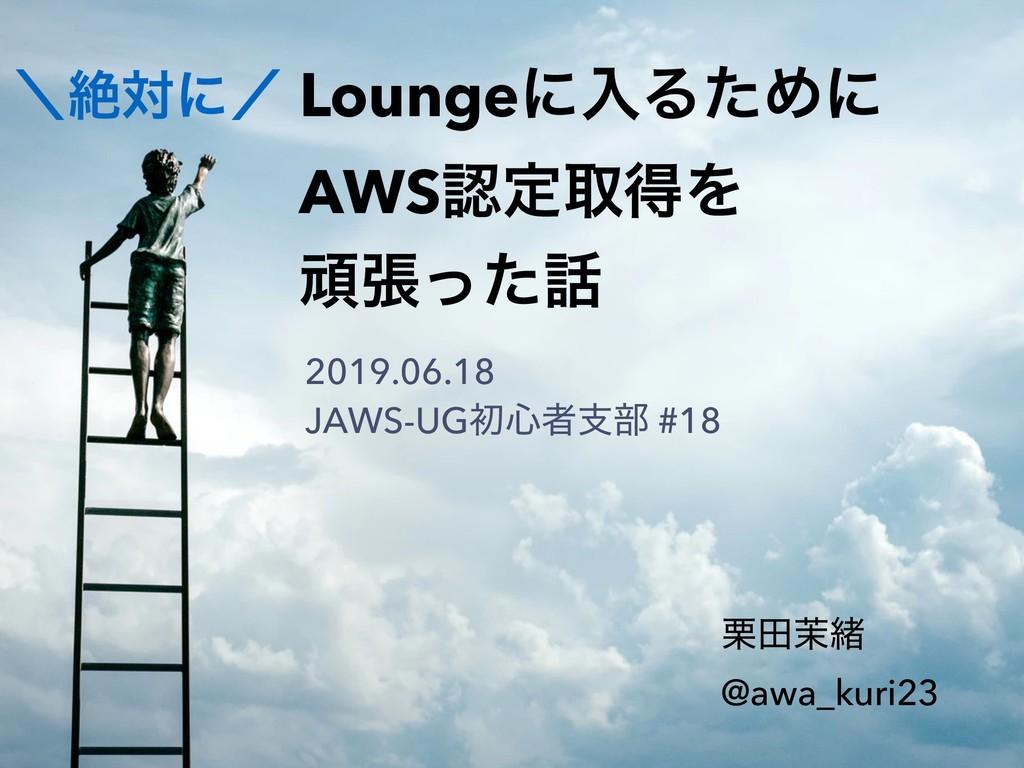 LoungeʹೖΔͨΊʹ AWSఆऔಘΛ ؤுͬͨ 2019.06.18 JAWS-UGॳ...