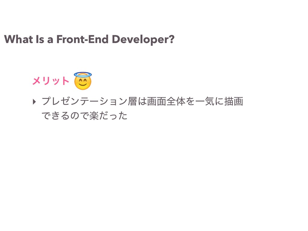 What Is a Front-End Developer? ▸ ϓϨθϯςʔγϣϯ૚͸ը໘શ...