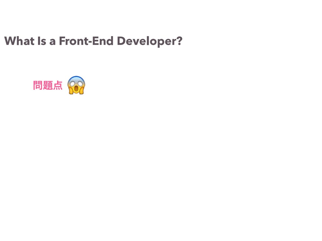 What Is a Front-End Developer? ໰୊఺