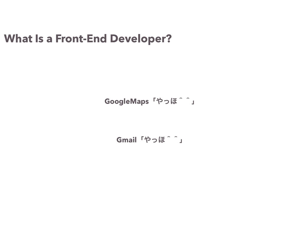 What Is a Front-End Developer? GoogleMapsʮ΍ͬ΄ʈʈ...