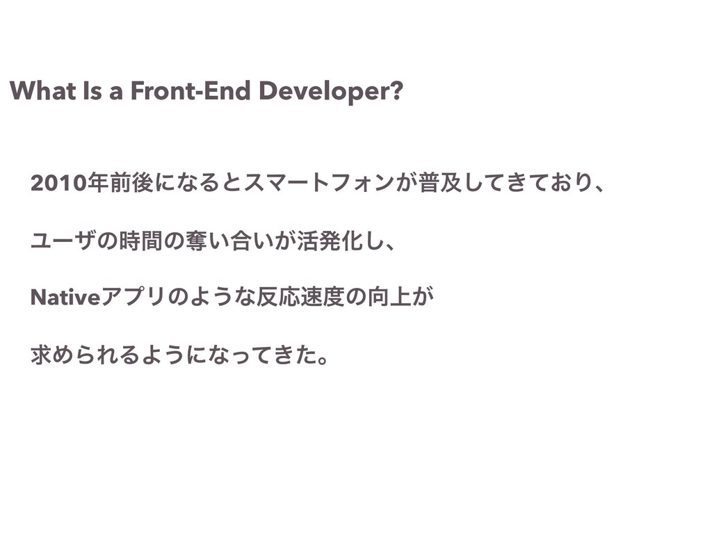 What Is a Front-End Developer? 2010೥લޙʹͳΔͱεϚʔτϑ...