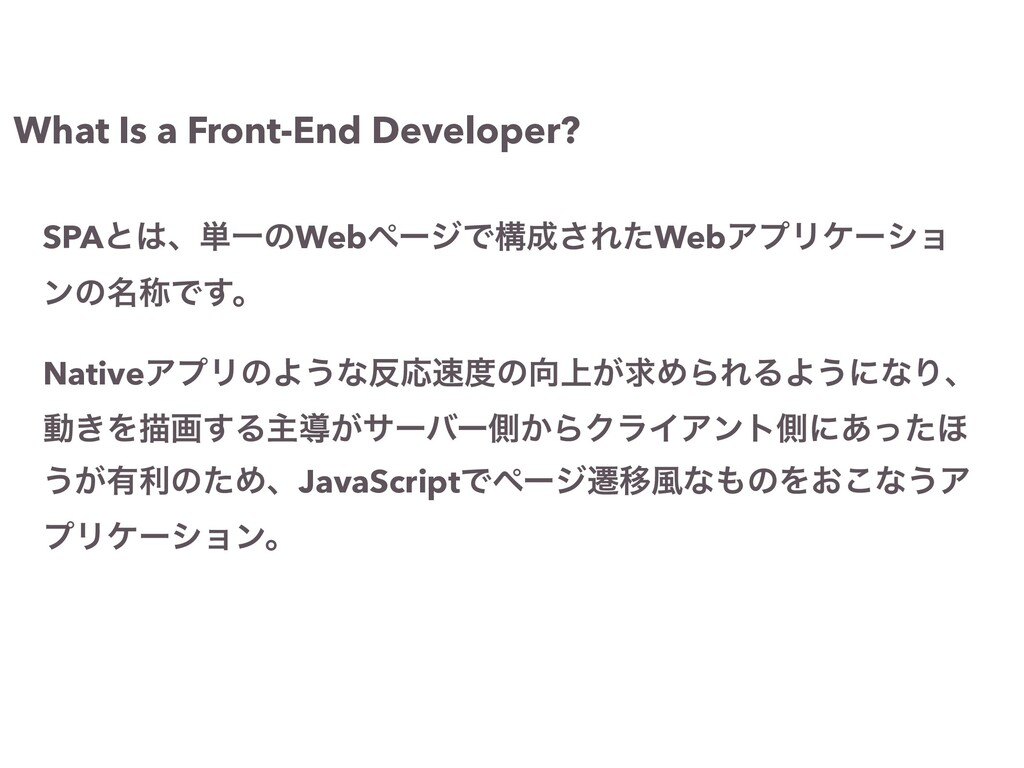 What Is a Front-End Developer? SPAͱ͸ɺ୯ҰͷWebϖʔδͰ...