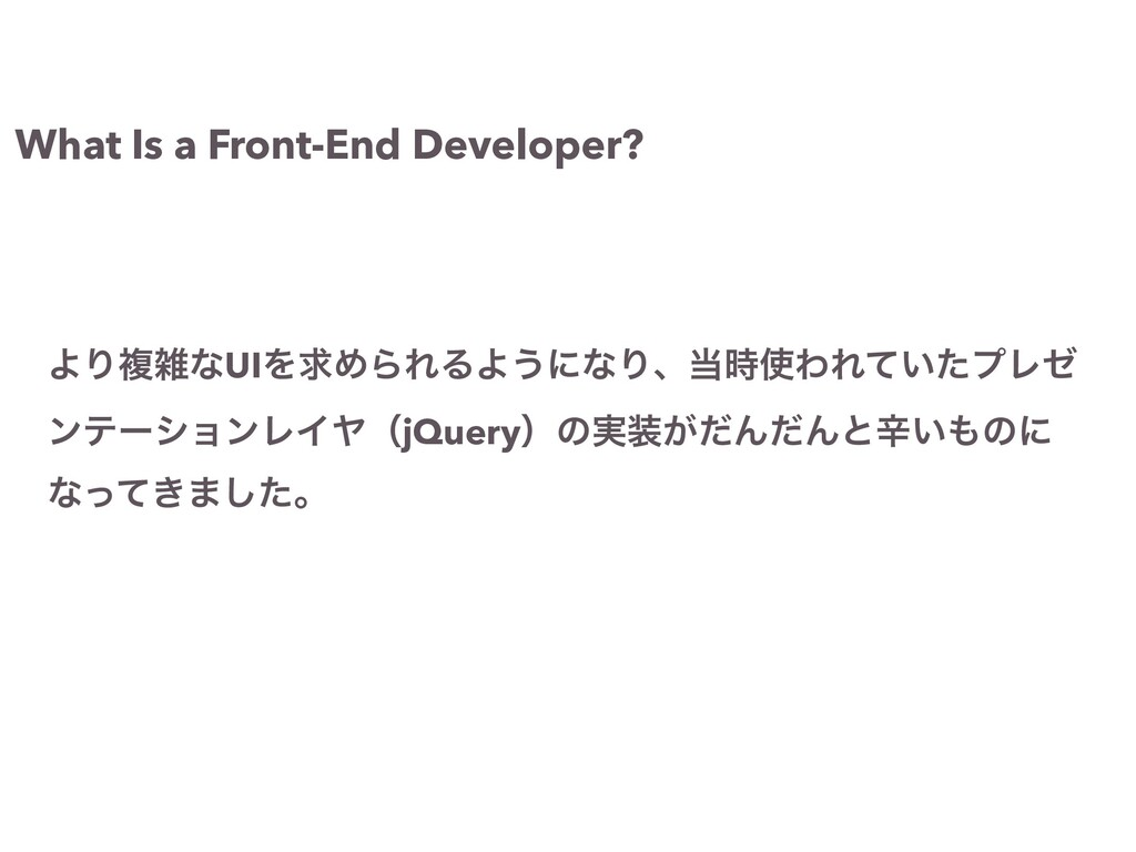 What Is a Front-End Developer? ΑΓෳࡶͳUIΛٻΊΒΕΔΑ͏ʹ...