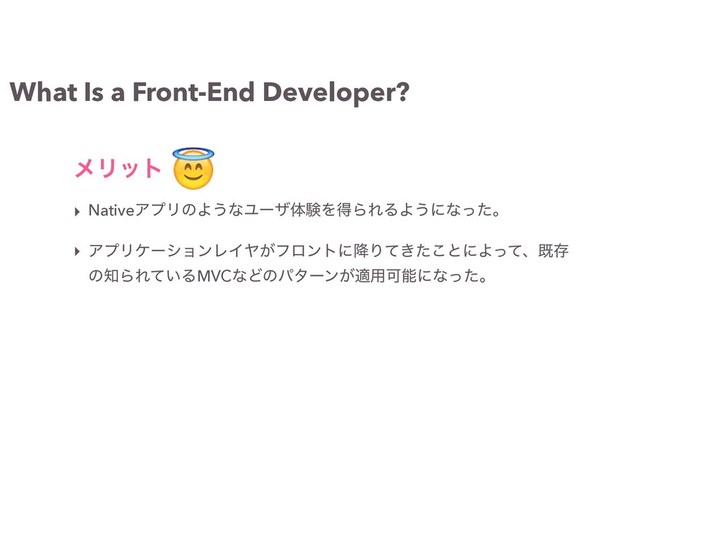 What Is a Front-End Developer? ▸ NativeΞϓϦͷΑ͏ͳϢ...