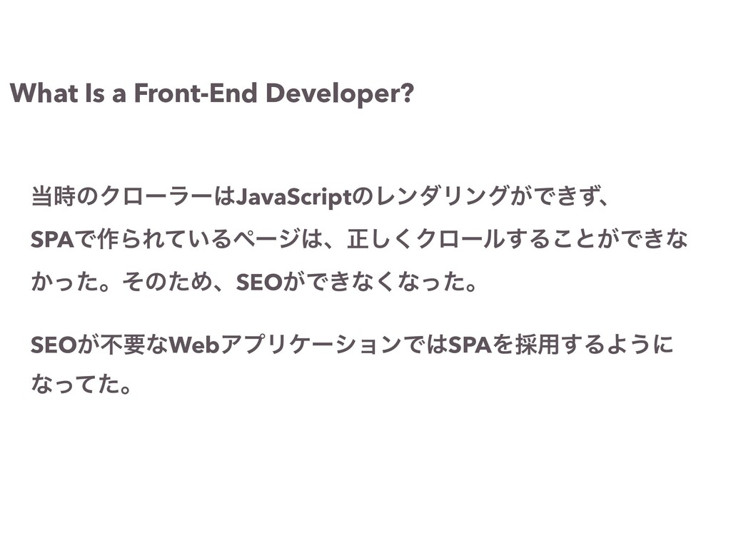 What Is a Front-End Developer? ౰࣌ͷΫϩʔϥʔ͸JavaScr...