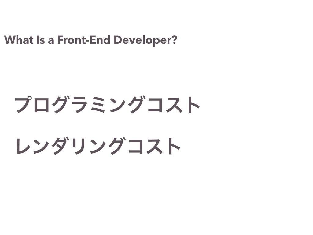 What Is a Front-End Developer? ϓϩάϥϛϯάίετ ϨϯμϦϯ...