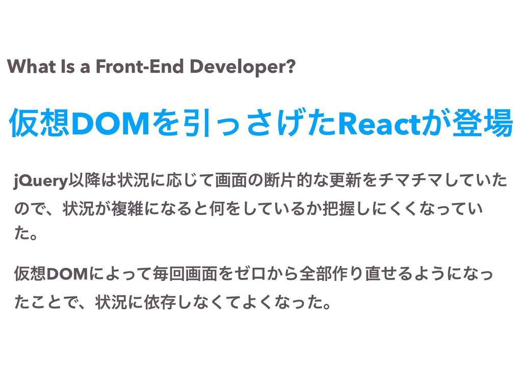 What Is a Front-End Developer? Ծ૝DOMΛҾͬ͛ͨ͞React...