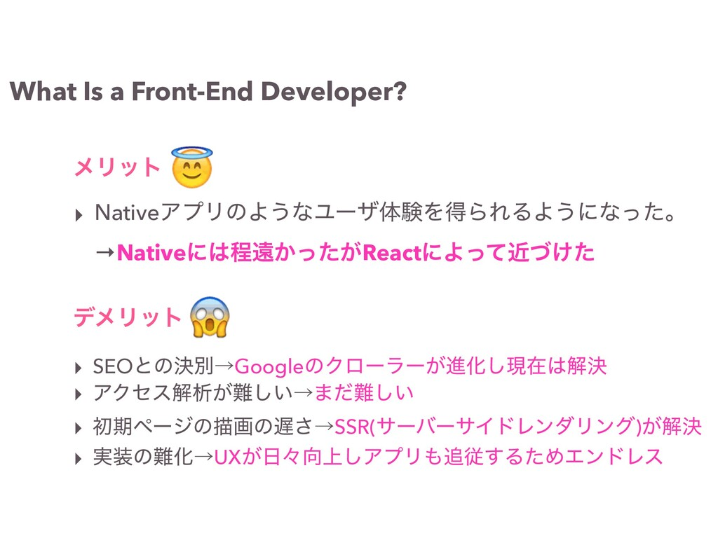What Is a Front-End Developer? ϝϦοτ σϝϦοτ ▸ SEO...