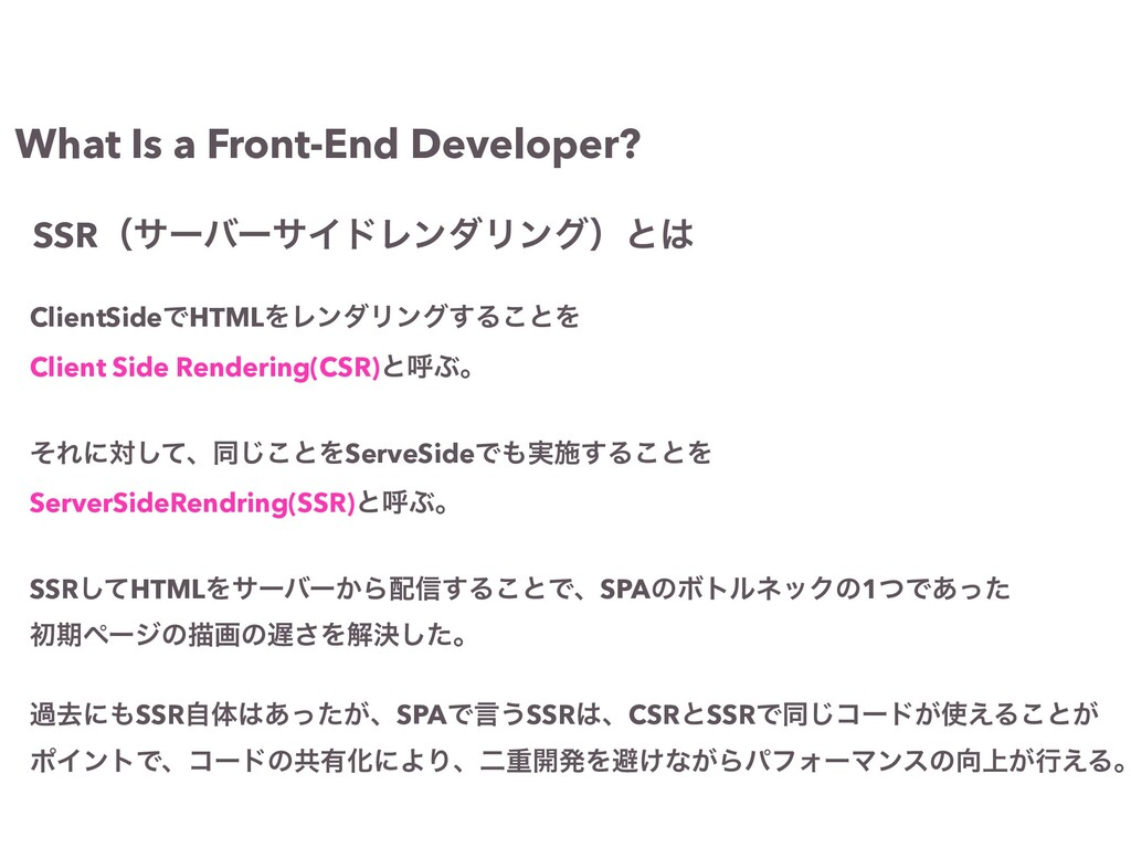 What Is a Front-End Developer? ClientSideͰHTMLΛ...