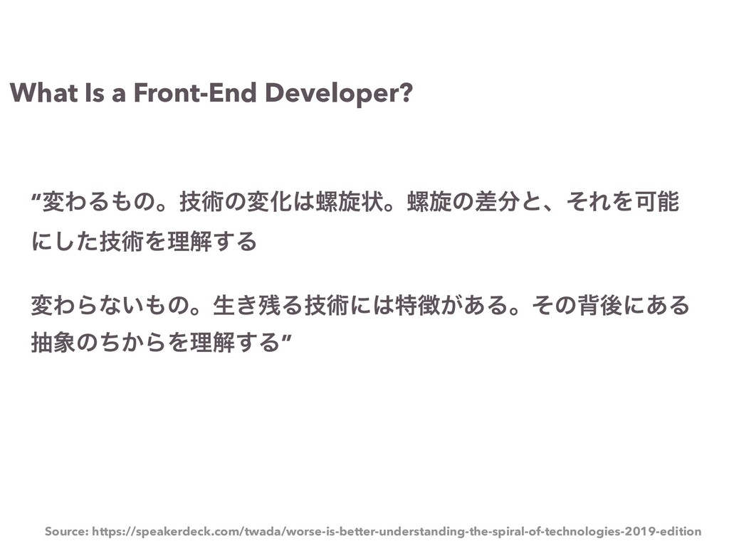 "What Is a Front-End Developer? ""มΘΔ΋ͷɻٕज़ͷมԽ͸ཐટঢ়..."