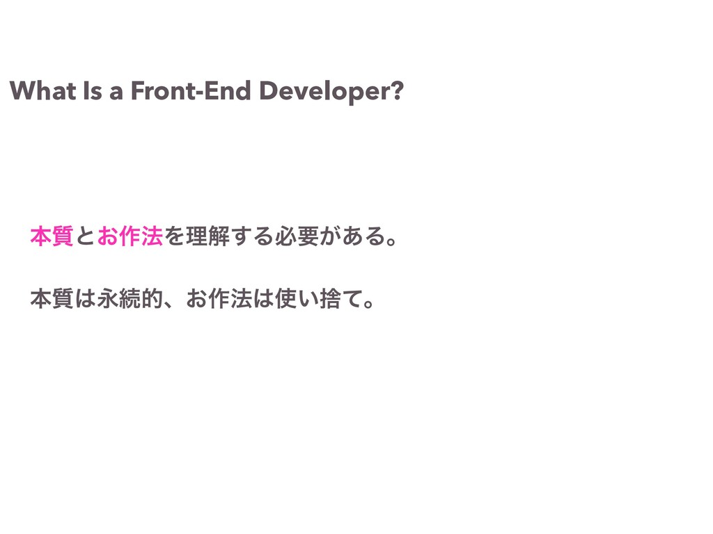 What Is a Front-End Developer? ຊ࣭ͱ͓࡞๏Λཧղ͢Δඞཁ͕͋Δ...