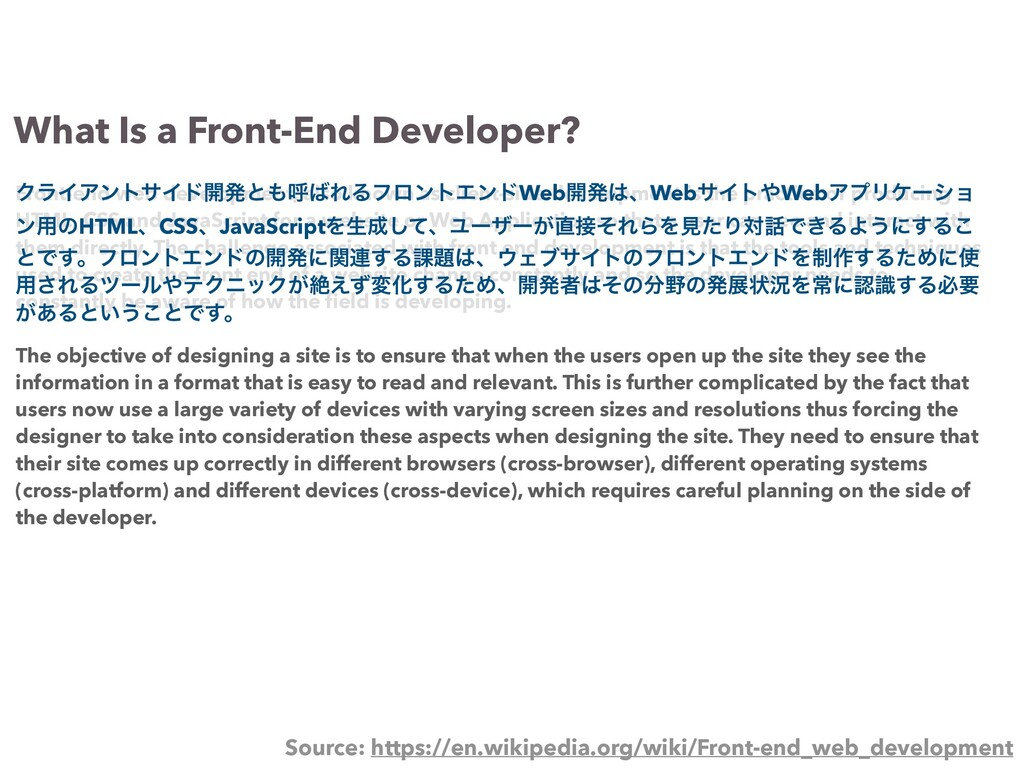 What Is a Front-End Developer? Source: https://...